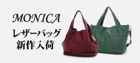 MONICA 新作レザーバッグ 続々入荷! 期間限定キャンペーン中