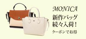 MONICA 新作バッグ続々入荷!いますぐ使えるクーポンでお得。秋冬ものはMAX62%OFFのチャンス!