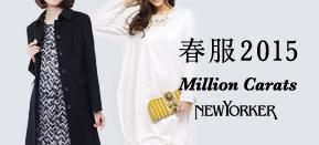 NEWYORKER, Million Caratsの「春服」、これから使える定番アパレルも「買ってから選ぶ。」