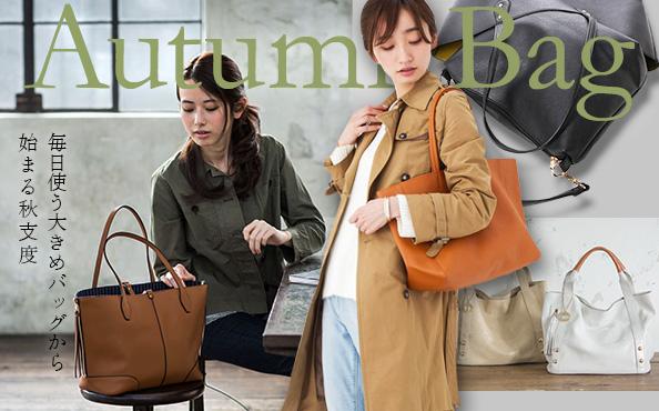 Autumn Bag 毎日使う大きめバッグから始まる秋支度