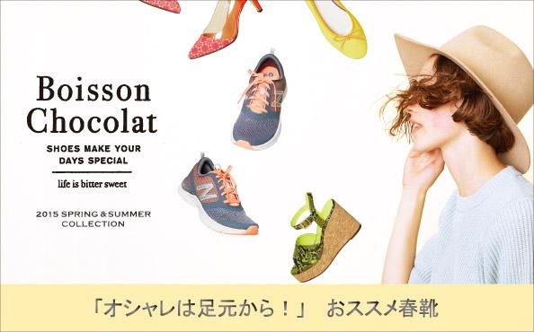 Boisson Chocolat 2015 SPRING & SUMMER COLLECTION 「オシャレは足元から!」おススメ春靴