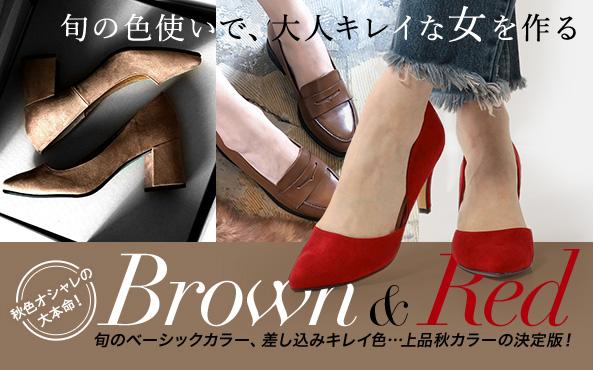 旬の色使いで、大人キレイな女を作る ブラウン&レッド