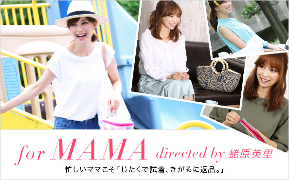 for MAMA directed by 蛯原英里 忙しいママこそ「じたくで試着、きがるに返品。」