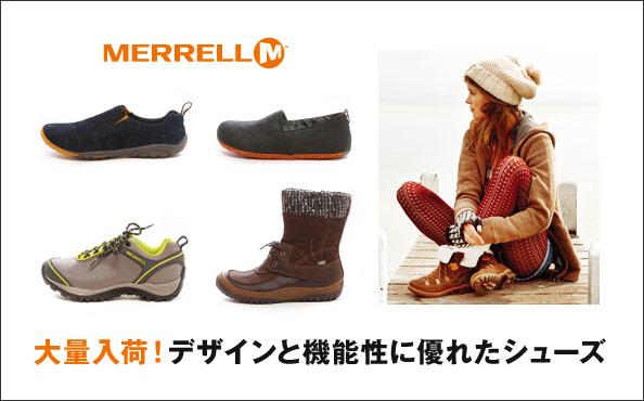 期間限定10%オフ!デザインと機能性に優れたMERRELLが大量入荷中!