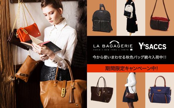 人気バッグブランドの秋の新作販売開始、今から使いまわせる秋色バッグが期間限定キャンペーンで今だけお買い得!