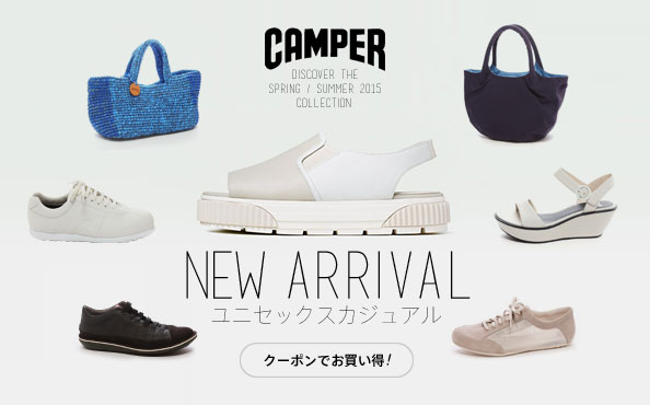 CAMPERの新作もクーポンでお求めやすく。