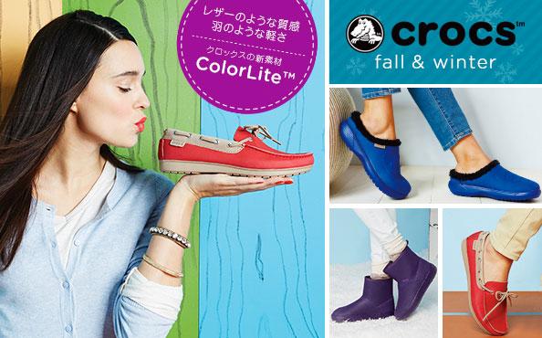 crocsのNEW ITEM、期間限定でお買い得!