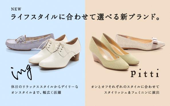 Pitti(ピッティ)/ing(イング)ライフスタイルに合わせて選べる新ブランド。
