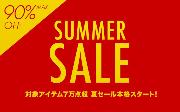 SUMMER SALE MAX90%OFF 夏セールスタート!