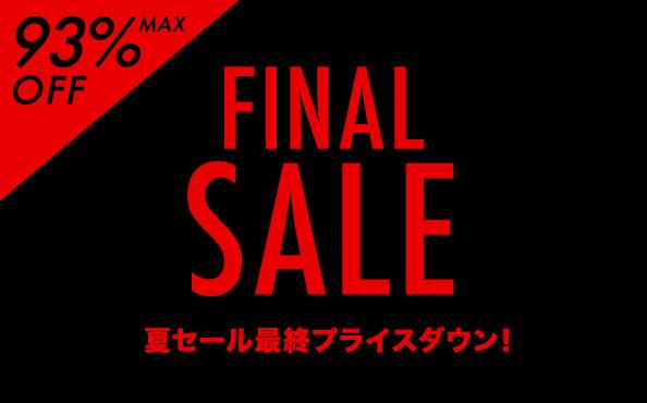 FINAL SALE MAX93%OFF ファイナルセールスタート!