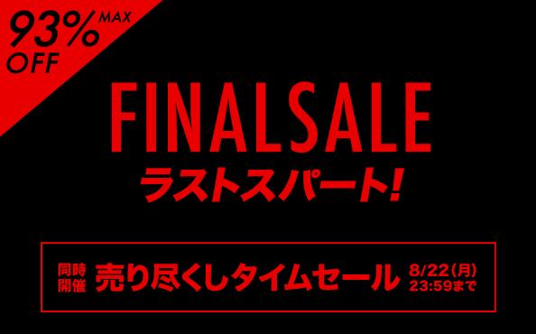 FINAL SALE ラストスパート! 同時開催売り尽くしタイムセール MAX93%OFF