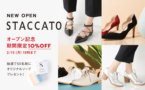 STACCATO オープン記念 期間限定10%OFF