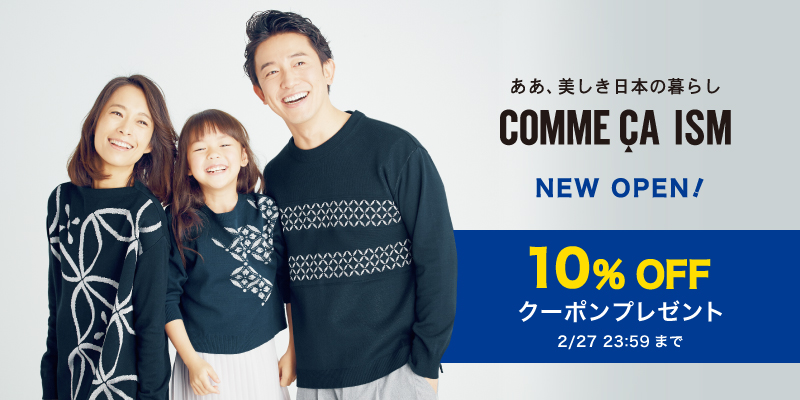 COMME CA ISM OPEN記念 期間限定10%OFFクーポン