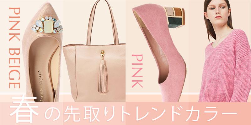 春のトレンドカラーを先取り ピンク&ピンクベージュ