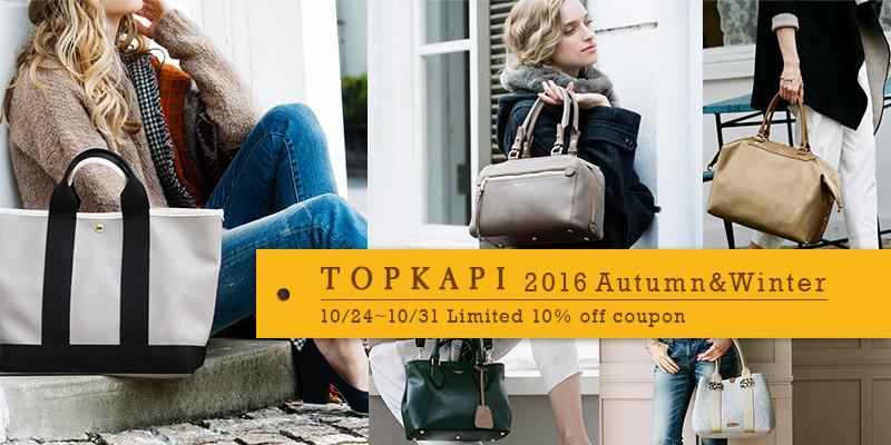 TOPKAPI 秋冬新商品 期間限定10%OFFクーポン