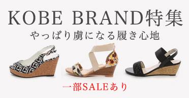 神戸ブランド