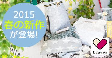 Laugoa 2015春の新作登場!