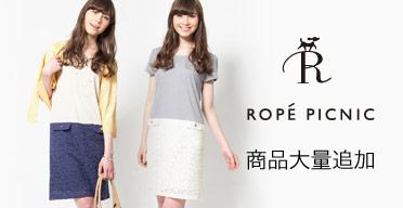 ROPE PICNIC 商品大量追加