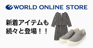 WORLD ONLINE STORE 新着アイテム続々登場!
