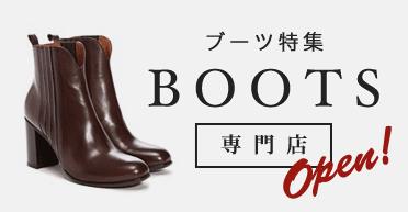BOOTS専門店