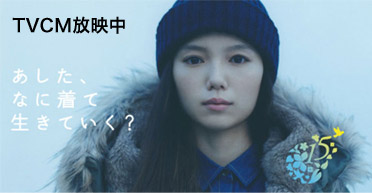 earth music&ecology TVCM放映中