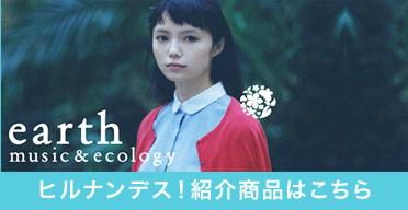 earth music 3/27放映ヒルナンデス