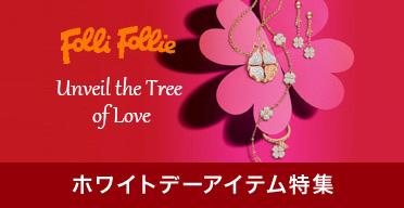 folli follie バレンタインデーアイテム特集