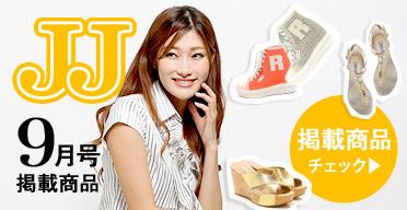 JJ 9月号掲載商品