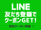 LINE友だち登録で500円クーポンGET!