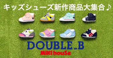 キッズシューズ mikiHOUSE DOUBLE_B 新作商品大集合♪