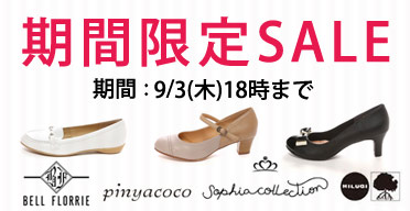 Sophia collection BELL FLORRIE 期間限定セール