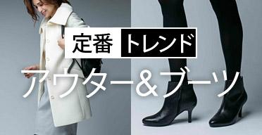 アウター×ブーツ