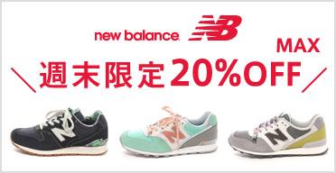 new balance 週末限定20%OFFセール