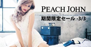 PEACH JOHN 期間限定セール ~3/3
