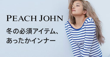 PEACH JOHN 冬の必須アイテム、あったかインナー