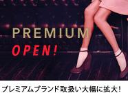 PREMIUM プレミアムブランド取扱い大幅に拡大!