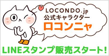 ロコンニャ LINEスタンプ登場!