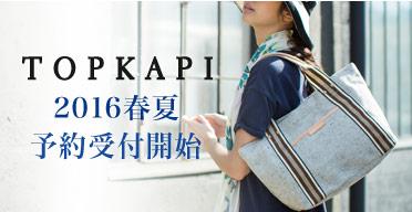 TOPKAPI 2016年新作先行予約