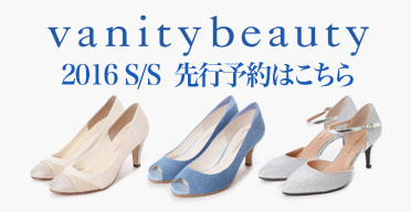 vanity beauty 先行予約開始
