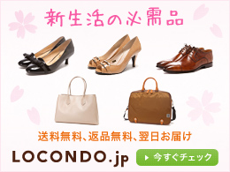 日本最大級の靴のネット通販 ロコンド
