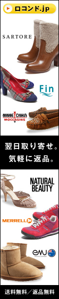 日本最大級の靴のネット通販 ロコンド.jp