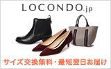 靴のネット通販 ロコンド.jp/LOCONDO.jp