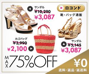 日本最大級の靴とファッションの通販サイト ロコンド