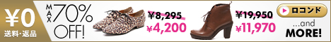 ロコンド 日本最大級の靴とファッションの通販サイト