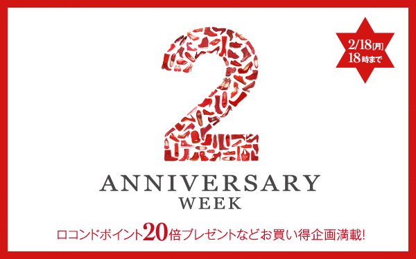 2nd Anniversary Week - locondo.jp(ロコンド.jp)