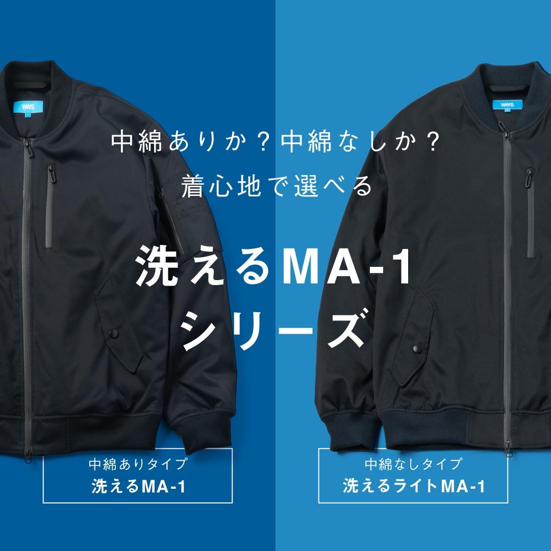 選べる2タイプ「洗えるMA-1」シリーズ