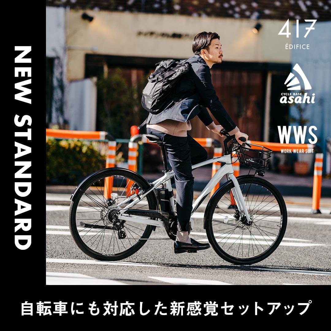 WWS×417 EDIFICE for サイクルベースあさひ