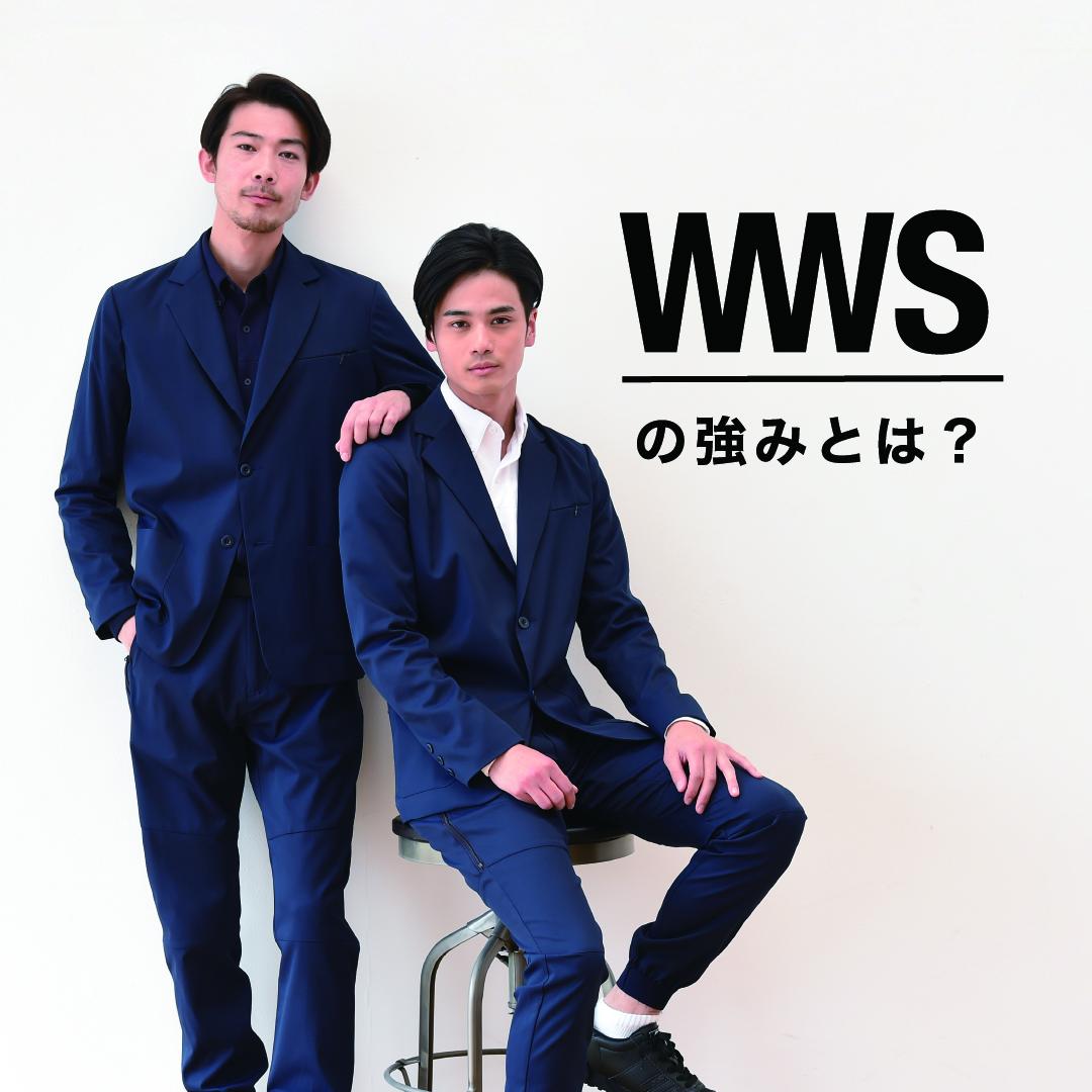 WWSの強みとは?