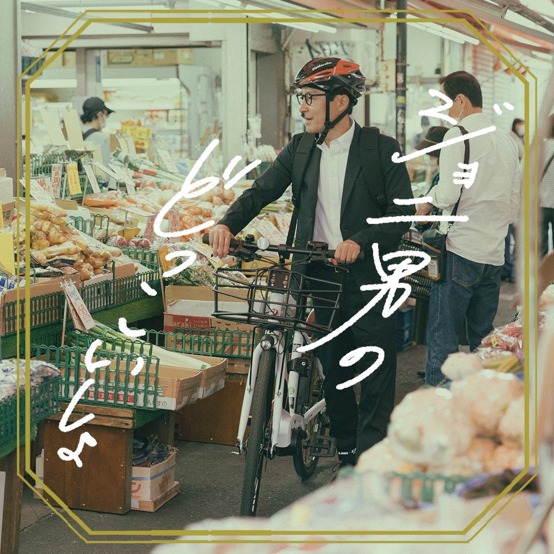 ジョニ男のお仕事どっこいしょ -サイクルベースあさひ編-