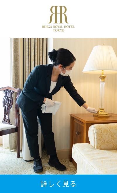 導入事例|リーガロイヤルホテル東京